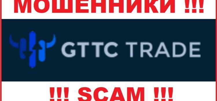 GTTC TRADE: отзывы трейдеров о сотрудничестве. Обзор сайта и условий торговли
